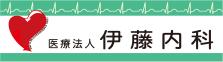 医療法人 伊藤内科 循環器内科・一般内科